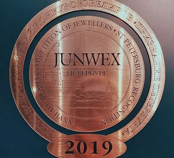 Победа на Junwex 2019!