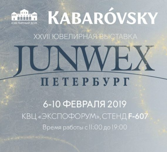 JUNWEX ПЕТЕРБУРГ 2019